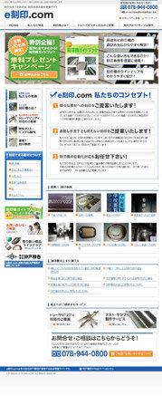 e刻印.com