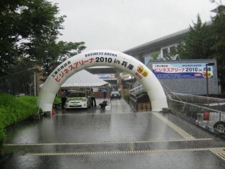ビジネスアリーナ2010 in 兵庫1