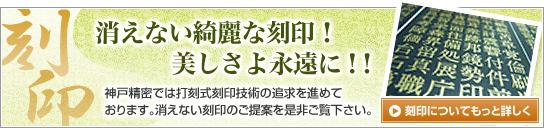 神戸精密では打刻式刻印技術の追求を進めております。消えない刻印のご提案を是非ご覧下さい。